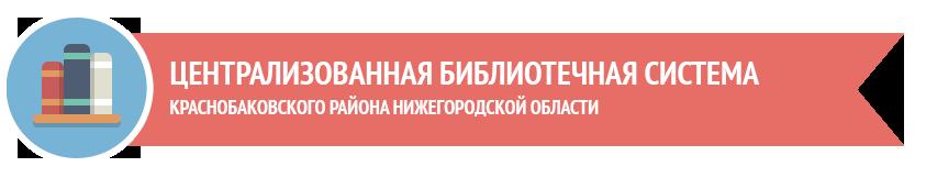 Централизованная Библиотечная Система Краснобаковского Района Нижегородской Области